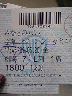 20090325Benjamin.jpg