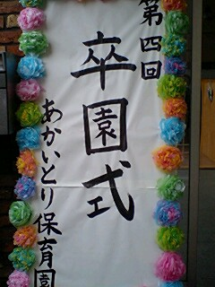 20090404gradu1.jpg
