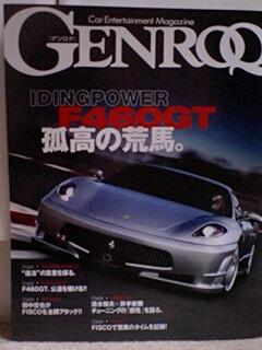 20090525Genroq1.jpg