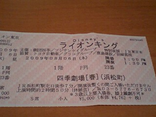 20090818summer1.jpg