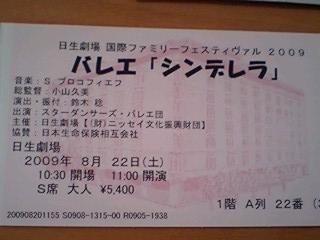 20090902ballet1.jpg