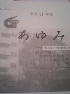 20091016ayumi1.jpg