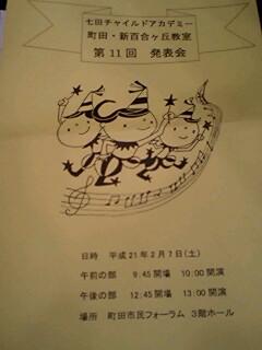 shichida02071.jpg