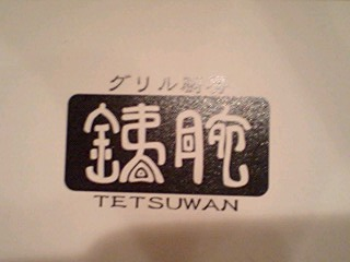 20090814tetuwan2.jpg