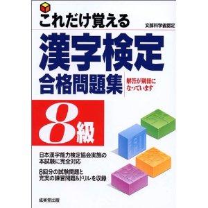 kanji8.jpg
