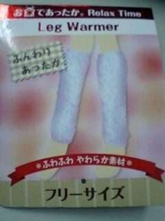 legwarmer1.jpg