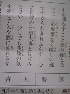 omikuji2009.jpg