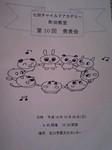 shichida1.jpg